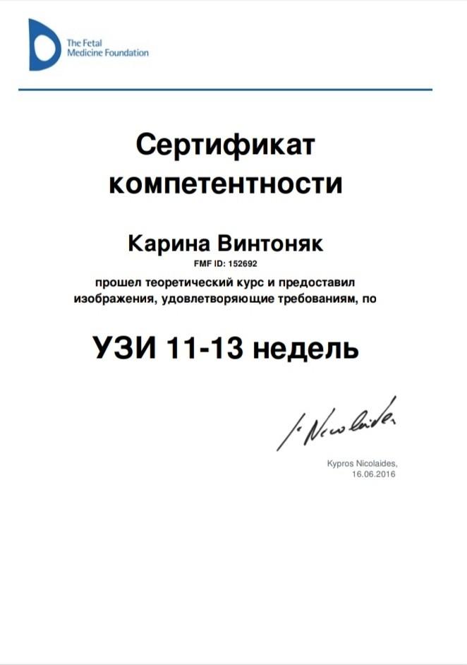 УЗИ в Севастополе